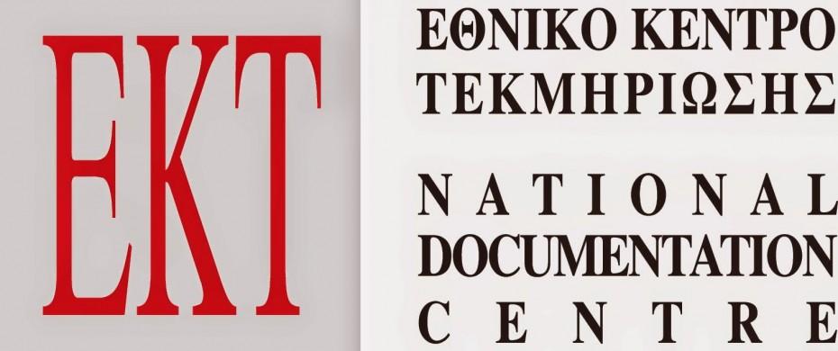 Με νέο πρόεδρο και σύνθεση το Εθνικό Κέντρο Τεκμηρίωσης