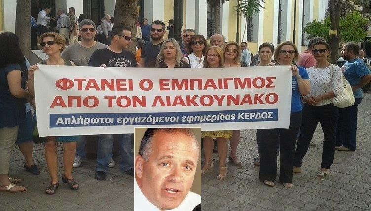 ΕΣΗΕΑ: Τελεσίδικη καταδίκη του Λιακουνάκου για το «Κέρδος»