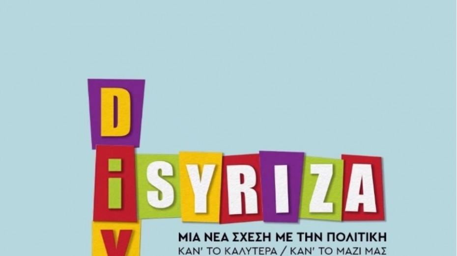 Για τη διαφάνεια και τη δικαιοσύνη το νέο σποτ του isyriza.gr