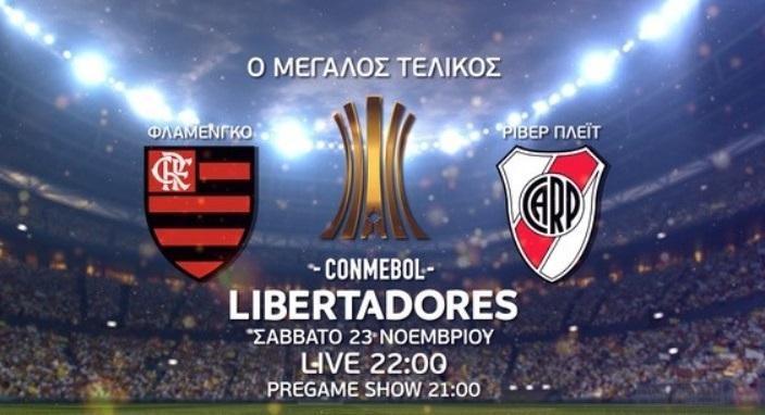 Στο ONE Channel ο φετινός τελικός του Copa Libertadores