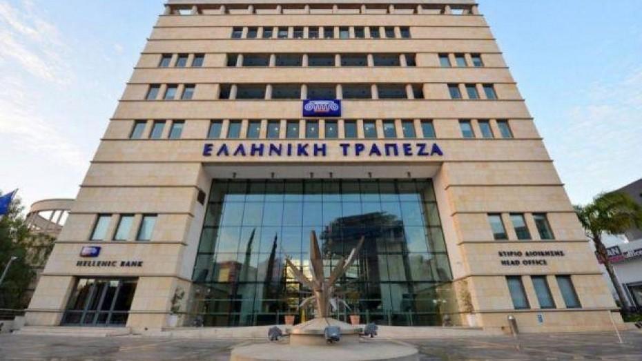 Κέρδη 89,4 εκατ. στο εννεάμηνο ανακοίνωσε η Ελληνική Τράπεζα