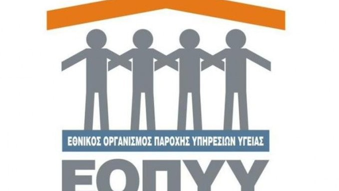 ΕΟΠΥΥ: Ξεκινά η λειτουργία της Περιφερειακής Διεύθυνσης Κεντρικής Αθήνας Β