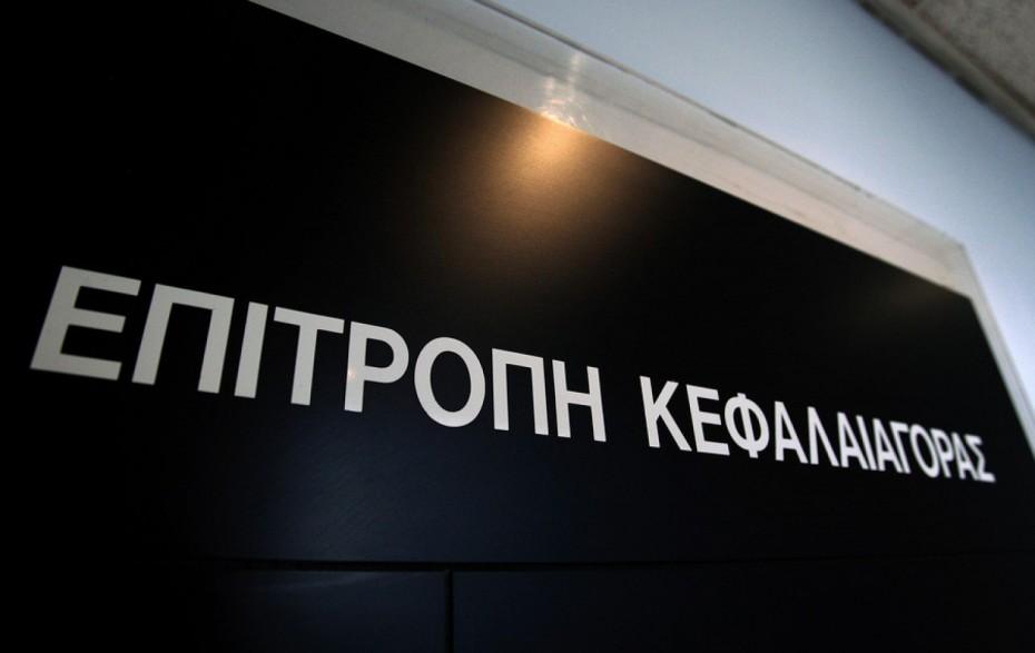 «Καμπάνες» 10.000 ευρώ από την Επιτροπή Κεφαλαιαγοράς