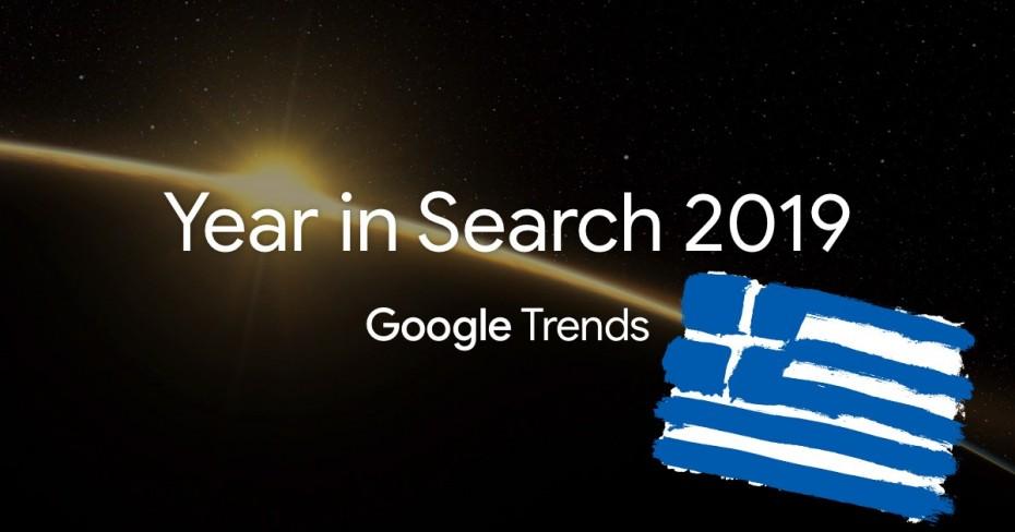 Google: Τι αναζήτησαν οι Έλληνες το 2019