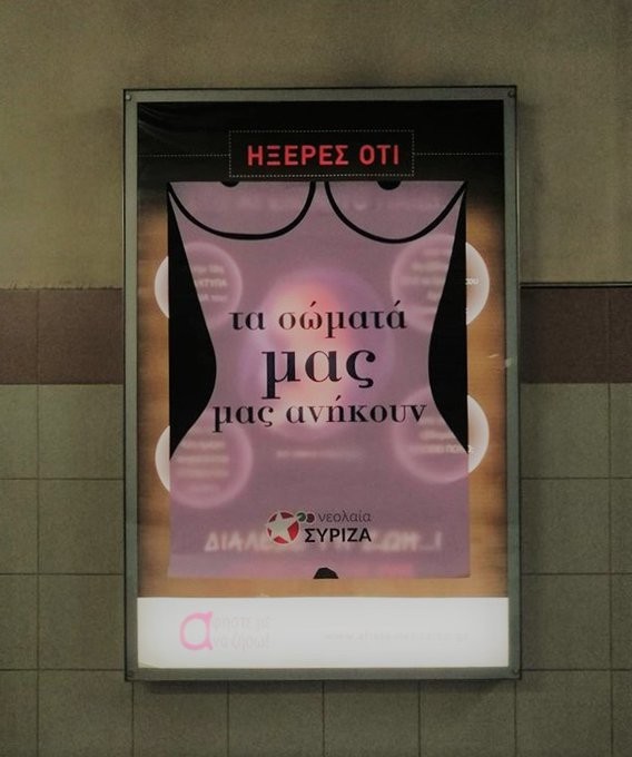 Ο ΣΥΡΙΖΑ κατά της κυβέρνησης για την καμπάνια με τις αμβλώσεις στο Μετρό