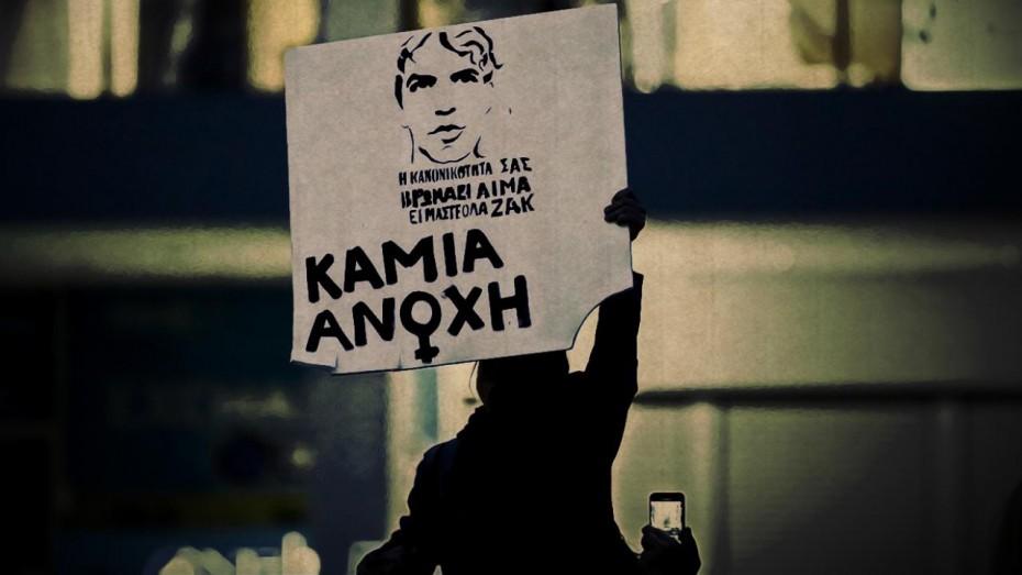 Η απόφαση για τη δίκη των κατηγορουμένων για το θάνατο του Ζακ Κωστόπουλου