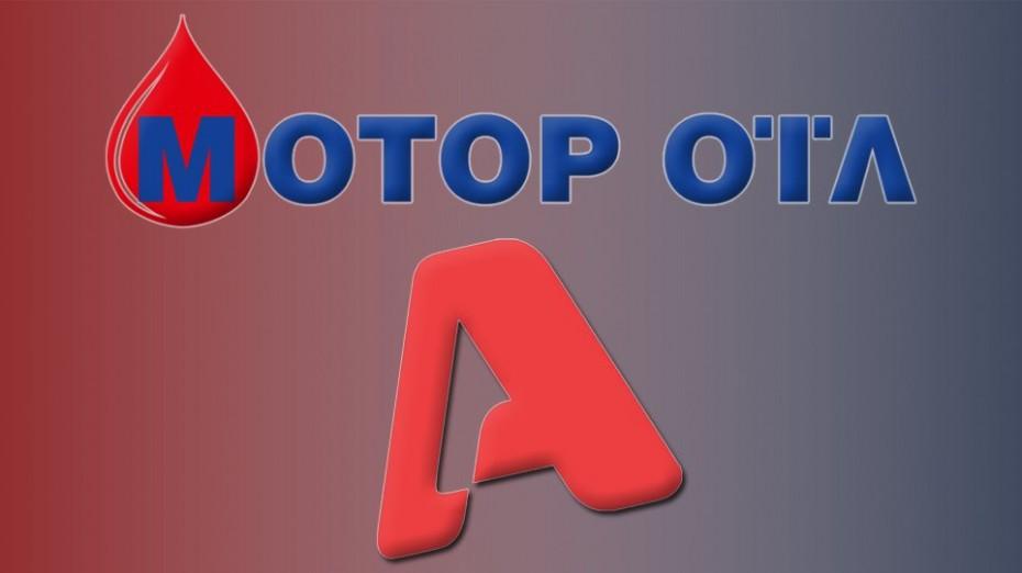 Η ΕΑ ενέκρινε την εξαγορά του Alpha από την Motor Oil