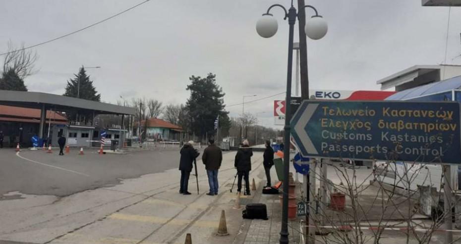 Έκλεισαν τα σύνορα στις Καστανιές