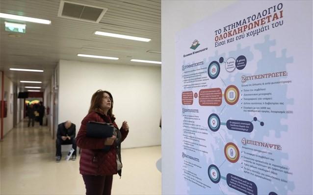 Τρίμηνη παράταση δηλώσεων για το Κτηματολόγιο σε Λέσβο - Λήμνο