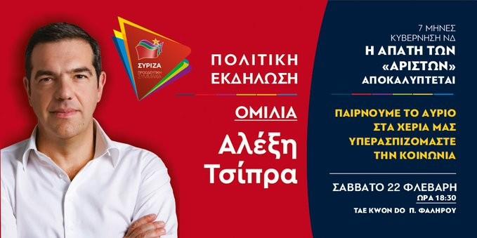 Ομιλία Τσίπρα σε εκδήλωση του ΣΥΡΙΣΑ στο ερχόμενο Σάββατο