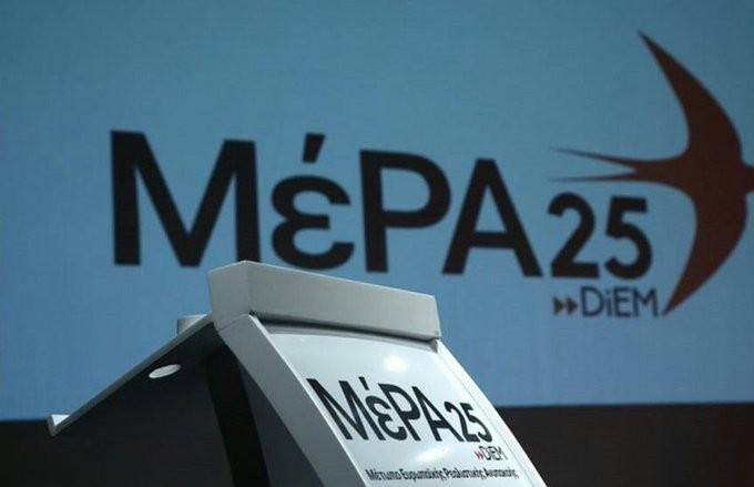 Νέα επίθεση ΜέΡΑ25 στην κυβέρνηση για τα μέτρα ενάντια στον κοροναϊό