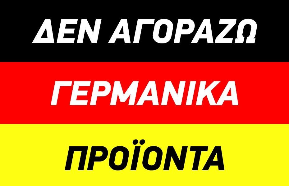 Στείλτε μήνυμα στους Γερμανούς: Μην αγοράζετε προϊόντα τους!