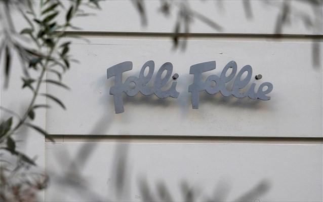 Νέα αντικατάσταση στο Δ.Σ. της Folli Follie