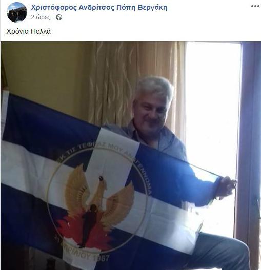 Στυλίδα: Η ΝΔ διέγραψε κομματικό στέλεχος για φωτογραφία με σημαία της χούντας