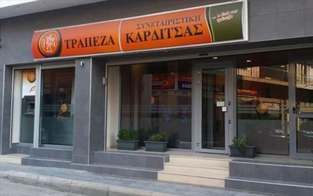 Ενίσχυση του ΕΣΥ από τη Συνεταιριστική Τράπεζα Καρδίτσας