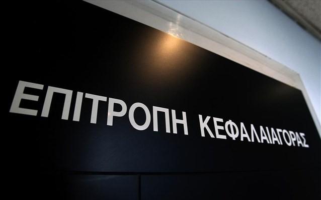 «Καμπάνες» 45.000 από την ΕΚ σε 6 επιχειρήσεις