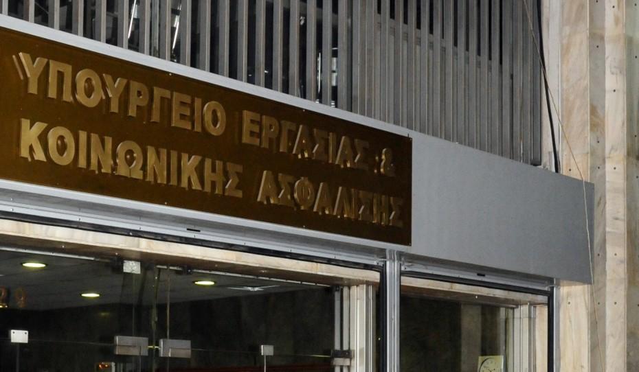 Επίδομα 800 ευρώ: Έως και την Παρασκευή σε όσους δεν το έχουν λάβει