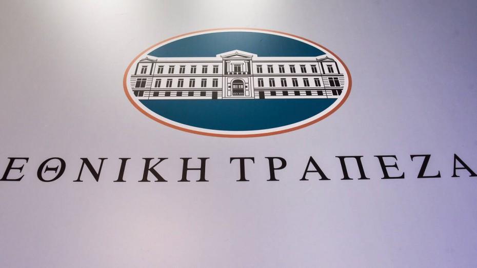 Τι αποφάσισε η γενική συνέλευση της Εθνικής Τράπεζας
