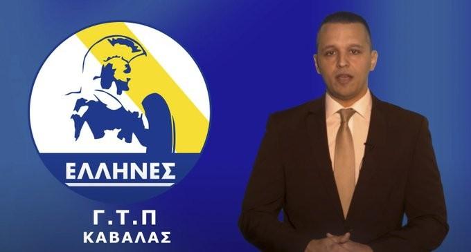 «Έλληνες για την Πατρίδα» το νέο κόμμα του Κασιδιάρη