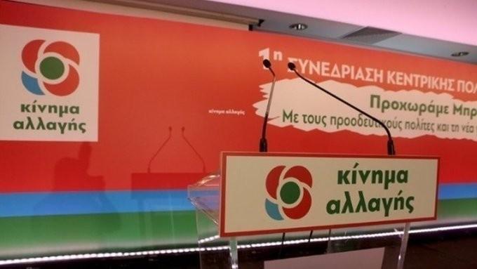 Εκ νέου το ΚΙΝΑΛ κατά ΝΔ και ΣΥΡΙΖΑ για την υπόθεση Novartis