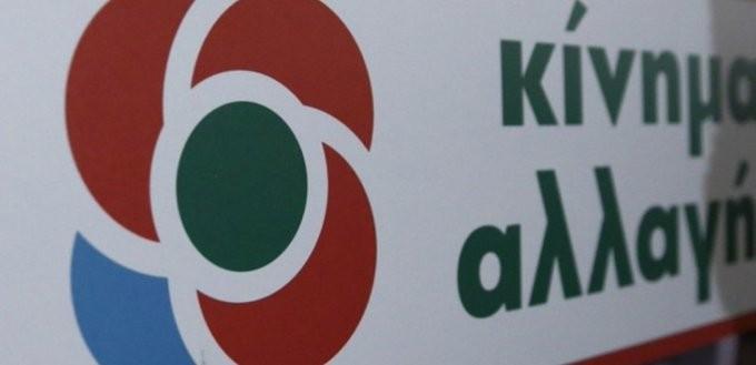 Υψηλοί τόνοι από το ΚΙΝΑΛ για τον 1 χρόνο κυβέρνησης Μητσοτάκη