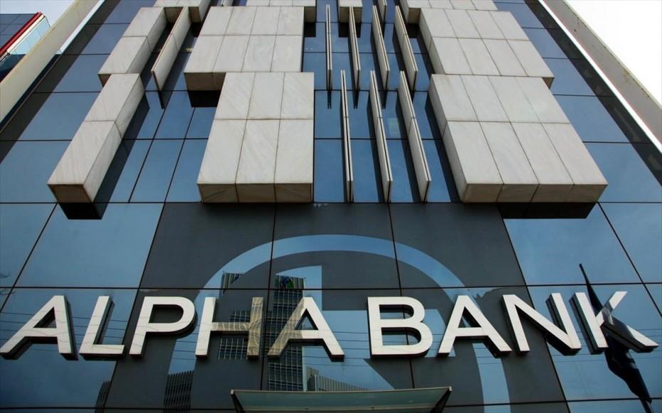 Η Alpha Bank κατέθεσε αιτήσεις για ένταξη στο σχέδιο «Ηρακλής»