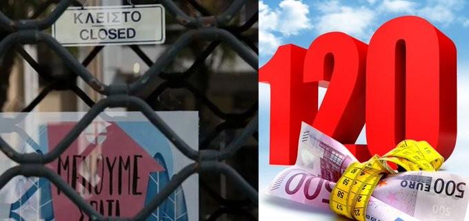Μέχρι 31 Δεκεμβρίου οι αιτήσεις για τις 120 δόσεις