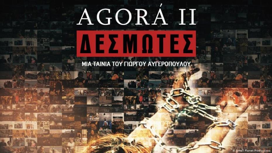 Υποψήφιο για το βραβείο Prix Europa 2020 το νέο ελληνικό ντοκιμαντέρ «Agora II - Δεσμώτες»