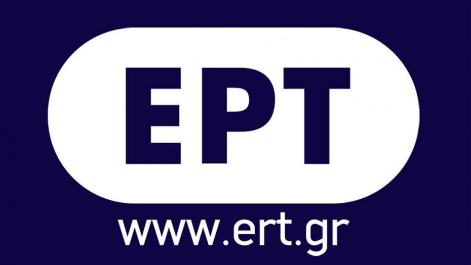 ΕΡΤ: Ξανασυστήνεται στο κοινό με νέο πρόγραμμα και σειρές από τον Οκτώβριο