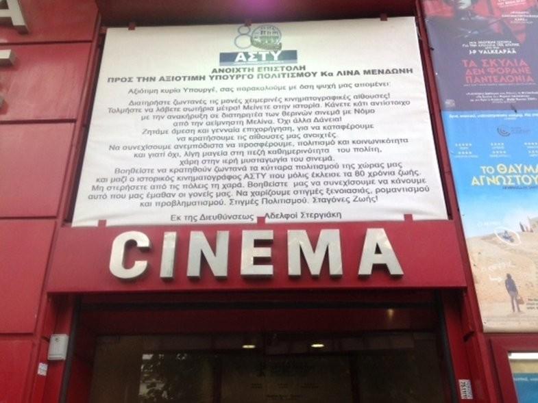 Επιστολή στη Λ. Μενδώνη για τη «διάσωση» των κινηματογράφων