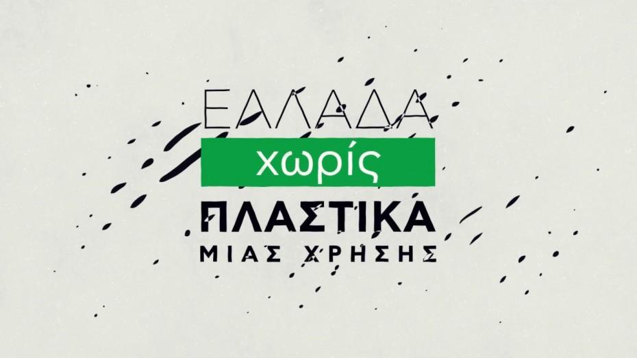«Ελλάδα χωρίς πλαστικά»: Το νέο βίντεο της εκστρατείας