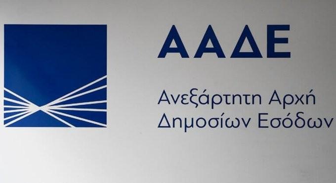 ΑΑΔΕ: Πλατφόρμα ενστάσεων για Επιστρεπτέα Προκαταβολή και αποζημίωση ειδικού σκοπού