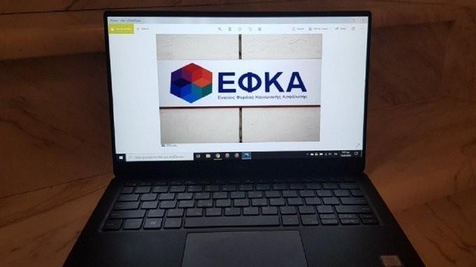 e-ΕΦΚΑ: Αναρτήθηκαν τα ειδοποιητήρια εισφορών μη μισθωτών για τον Αύγουστο