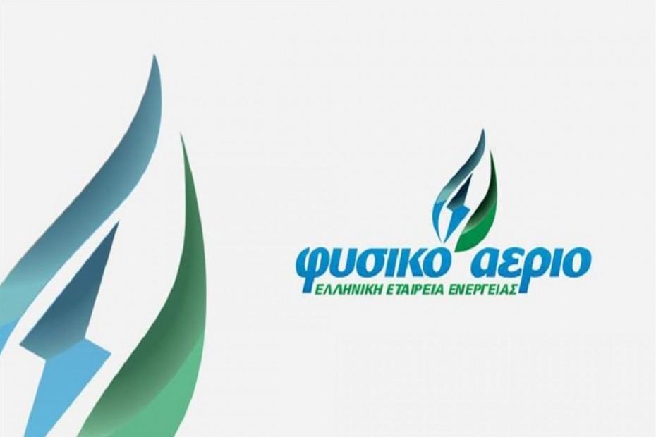 Στα 13,5 εκατ. ευρώ τα κέρδη της Φυσικό Αέριο Ελληνική Εταιρεία Ενέργειας