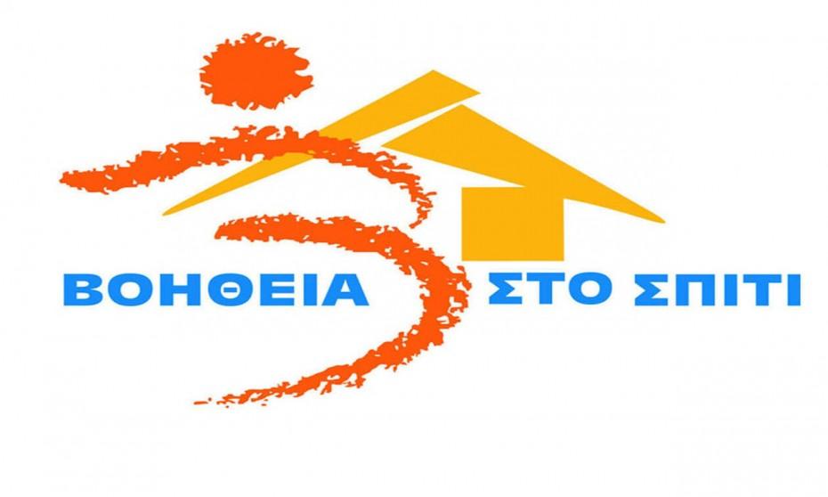 ΚΕΔΕ: Παράταση του προγράμματος «Βοήθεια στο Σπίτι»