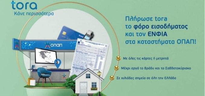 Δυνατότητα πληρωμής φόρου εισοδήματος και ΕΝΦΙΑ σε 3.000 καταστήματα ΟΠΑΠ