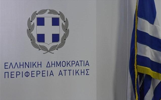 Περ. Αττικής: Συμβάσεις 2,4 εκ. ευρώ αναβάθμισης αθλητικών χώρων και οδοποιίας