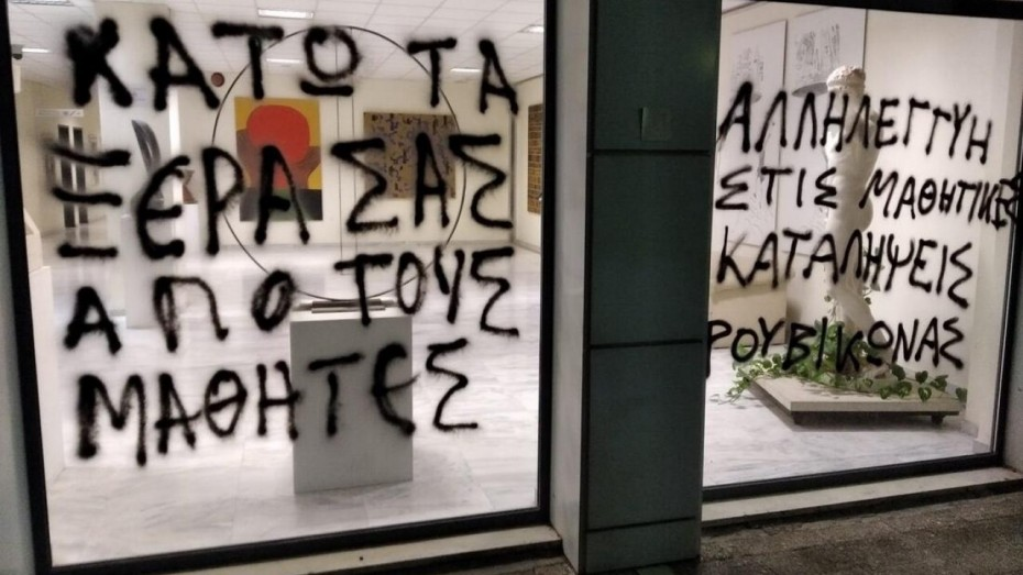 Παρέμβαση Ρουβίκωνα στο υπουργείο Παιδείας - Η αντίδραση της κυβέρνησης
