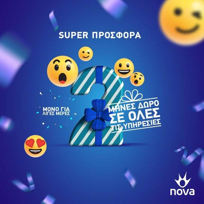 Προσφορά της Nova, με δωρεάν πάγιο για 2 μήνες σε όλους τους νέους συνδρομητές