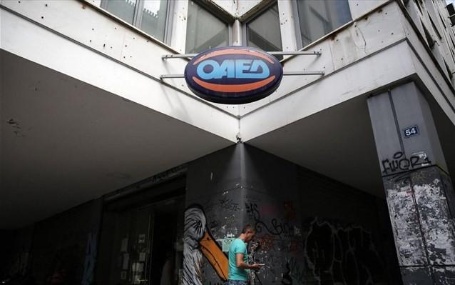 ΟΑΕΔ: Ανανεώθηκαν αυτόματα όλα τα δελτία ανεργίας σε Σάμο-Ικαρία