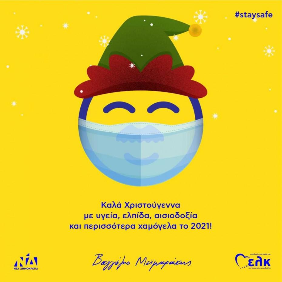 Οι χριστουγεννιάτικες ευχές του Μεϊμαράκη, εν μέσω κορονοϊού