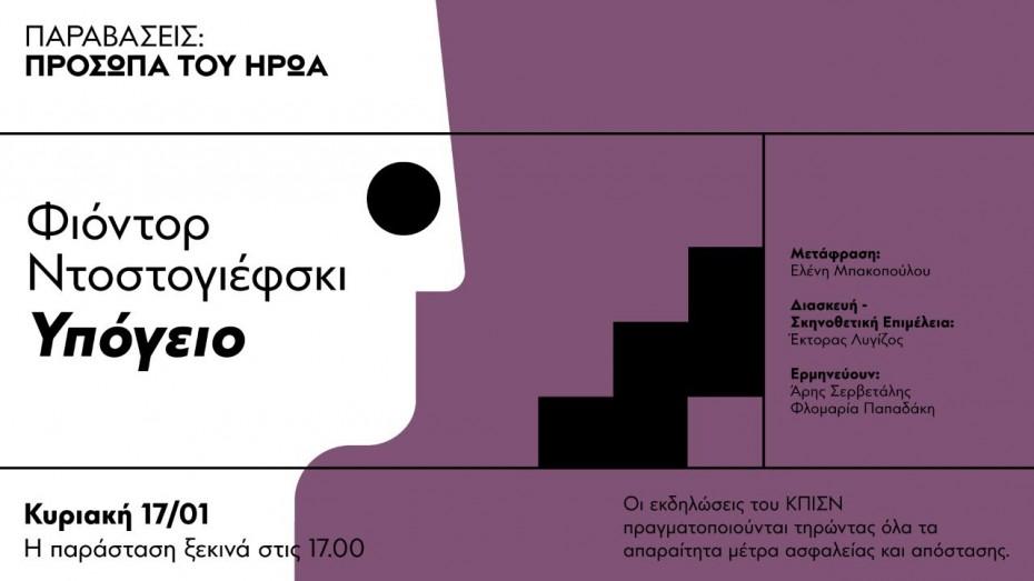 ΚΠΙΣΝ: Το «Υπόγειο» του Ντοστογιέφσκι σε live streaming
