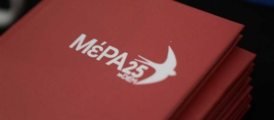 Πύρα του ΜέΡΑ25 για τις δηλώσεις Μητσοτάκη