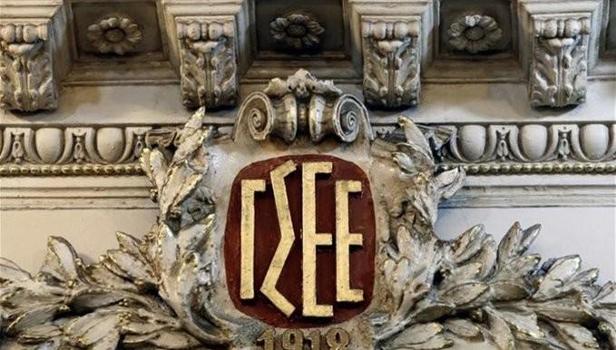 Στο ΣτΕ η ΓΣΕΕ για τη θεσμική αυτονομία των εργαζομένων στην ΟΚΕ