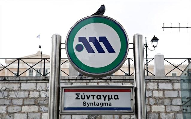 Κλείνουν σταθμοί του Μετρό λόγω συγκεντρώσεων για τον Κουφοντίνα