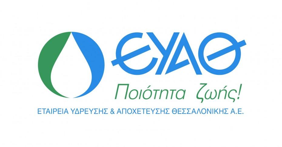 ΕΥΑΘ: Την Παρασκευή η ενημέρωση για τα αποτελέσματα του 2020