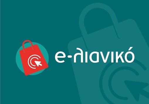 Υπ. Ανάπτυξης: Ολοκληρώθηκε με 11.503 αιτήσεις η Δράση «e - λιανικό»